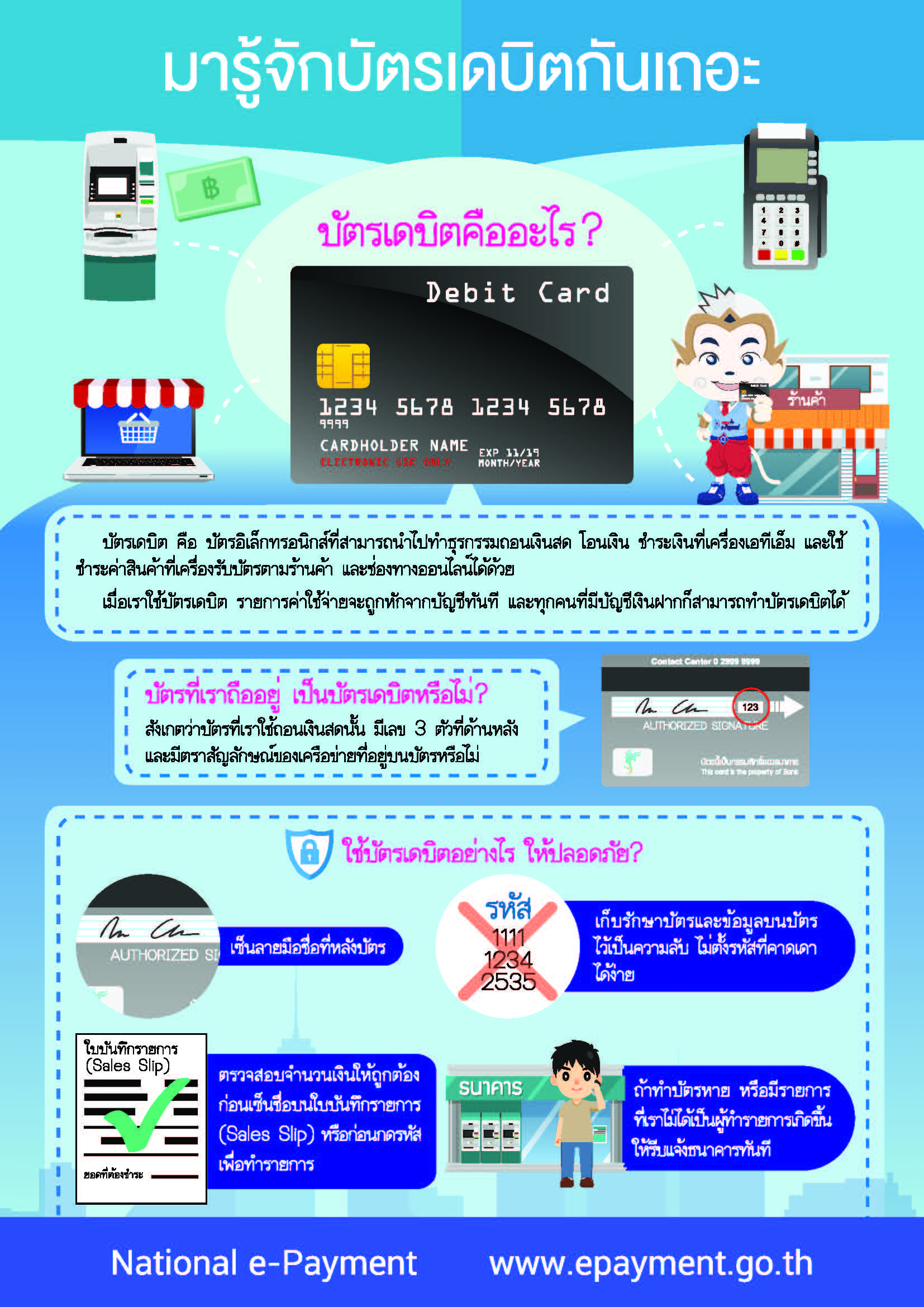e payment You can use the enets debit payment mode to make e-payment to the cpf  board for enets debit payment service, the participating banks are dbs/posb, .